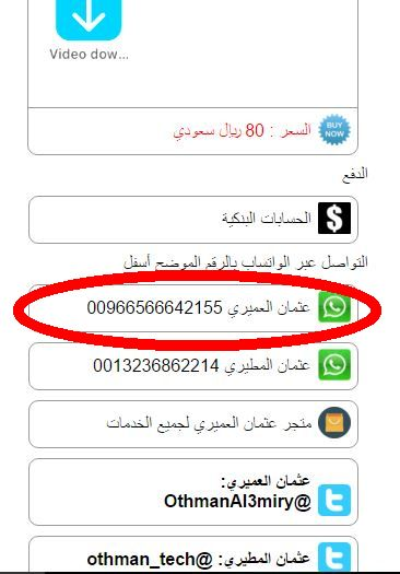Whatsapp due account iPhone