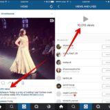 Come aumentare le visualizzazioni dei video su Instagram